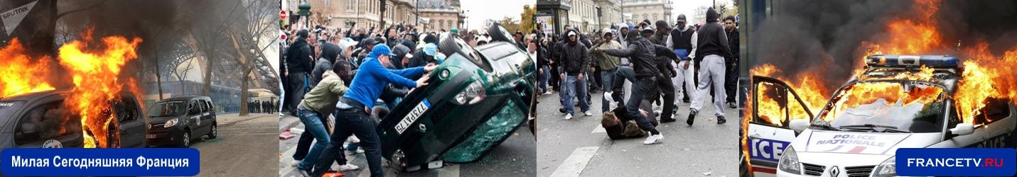 Милая Сегодняшняя Франция